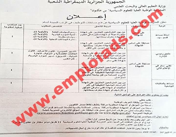 اعلان مسابقة توظيف بالمدرسة الوطنية العليا للعلوم السياسية بن عكنون ولاية الجزائر اكتوبر 2017