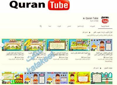 قرآن تيوب