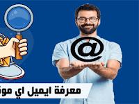 كيفية معرفة البريد الإلكتروني الخاص بأي موقع ويب للاتصال به او للتسويق الرقمي