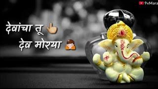 Marathi Aarti Ganesh Chaturti Whatsapp Status