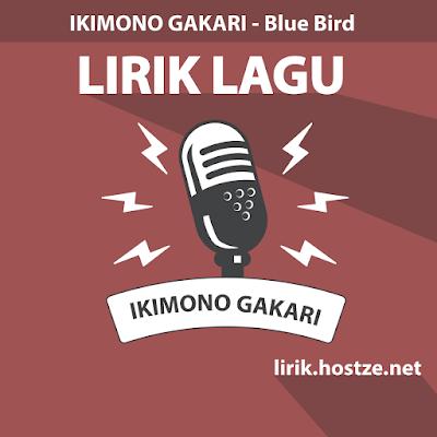 Lirik Lagu Blue Bird - Ikimono Gakari - lirik.hostze.net