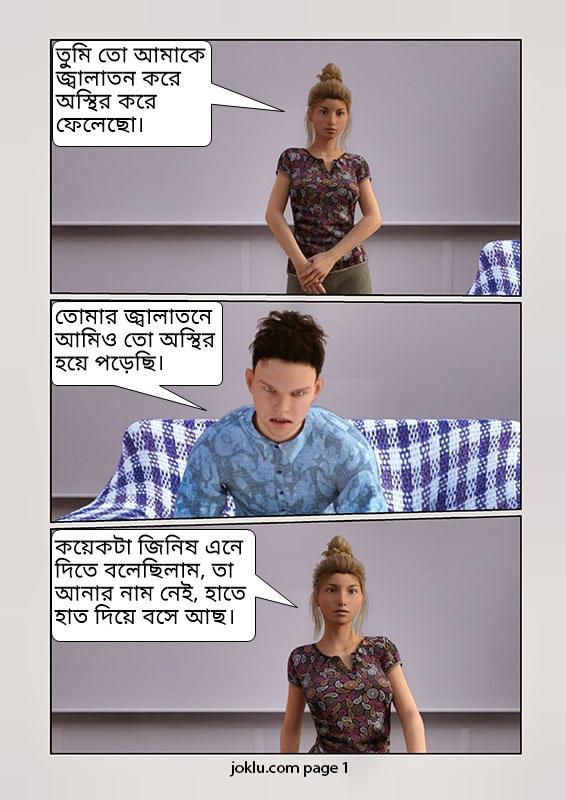 Perfect couple Bengali comics page 1