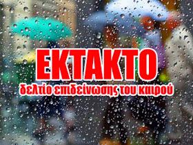 ΔΕΛΤΙΟ ΕΠΙΚΙΝΔΥΝΩΝ ΚΑΙΡΙΚΩΝ ΦΑΙΝΟΜΕΝΩΝ