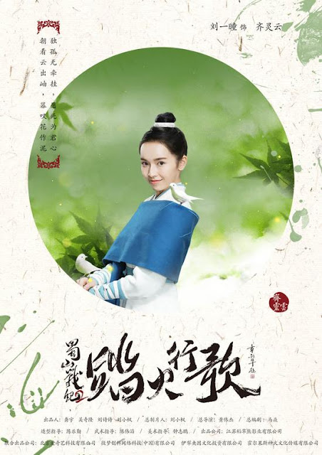Liu Yi Tong Legend of Zu 2