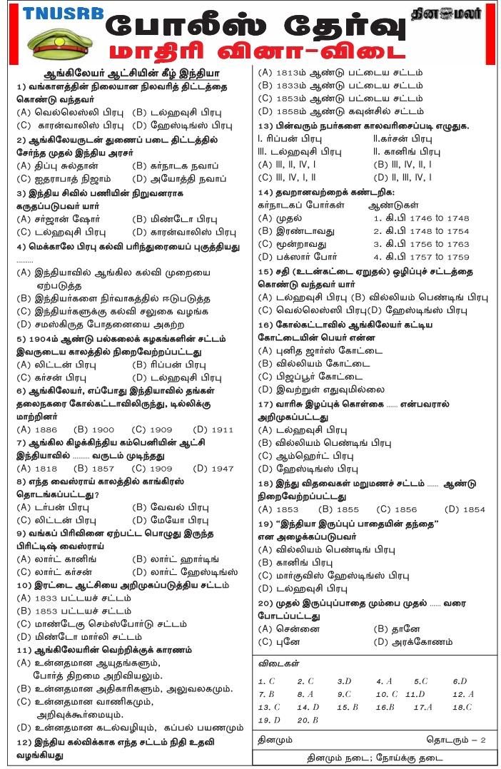 dinamalar-police-exam-2-model-question-answer-tnusrb-2018-2nd-january-tnpscquizportal-british-india-history