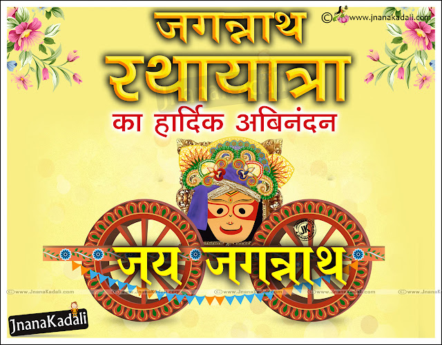 Here is a Subh Rath Yatra Wishes in Hindi Language, Happy Jagannath Rath Yatra 2016 Wishes Pictures in Hindi Language, Jagannath Puri Rath Yatra Wishes in Hindi Language with Quotes, 2016 Happy Puri Rath Yatra  Wishes Quotes Greetings and hindi Messages for All.