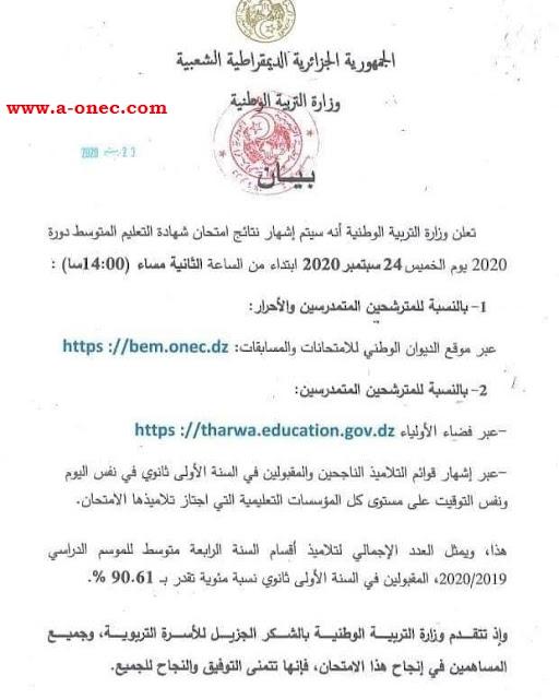هنا الاطلاع على نتائج شهادة التعليم المتوسط 2020 bem onec dz