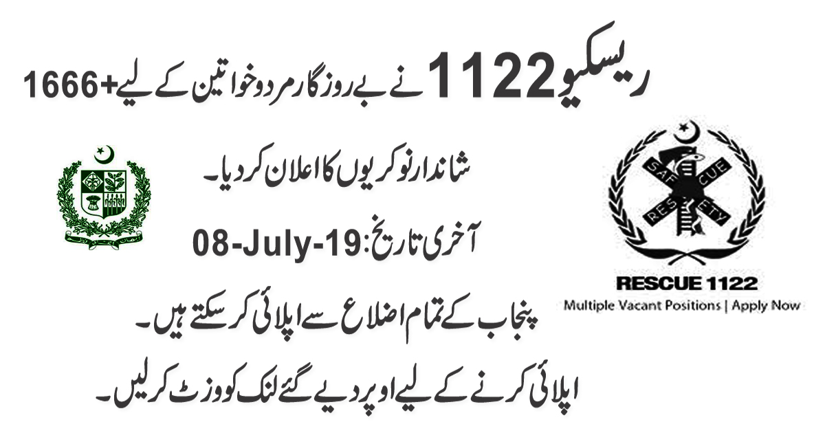 New Jobs In Pakistan: Punjab Emergency Service Rescue 1122 1666+