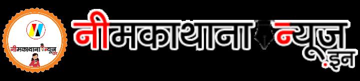 Neemkathana News