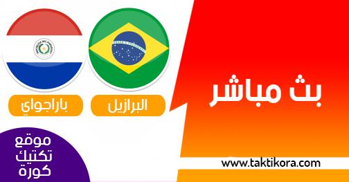 مشاهدة مباراة البرازيل وباراجواي بث مباشر 27-06-2019 كوبا أمريكا 2019
