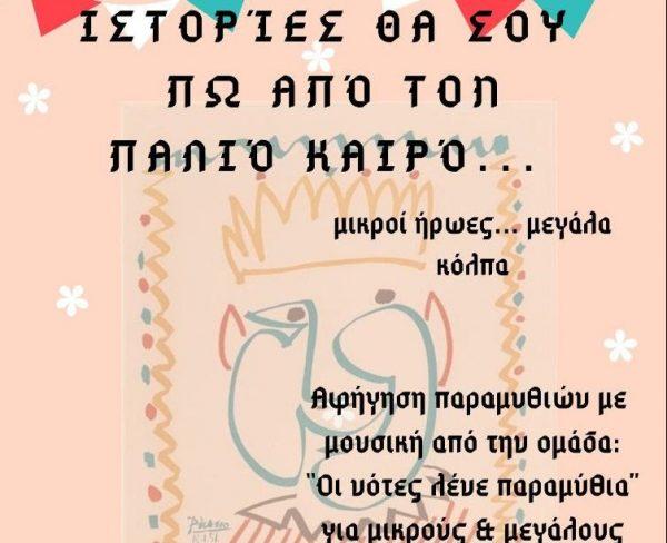 Εθνολογικό Μουσείο Θράκης : Ιστορίες θα σου πω από τον παλιό καιρό…. Μικροί ήρωες…Μεγάλα κόλπα!