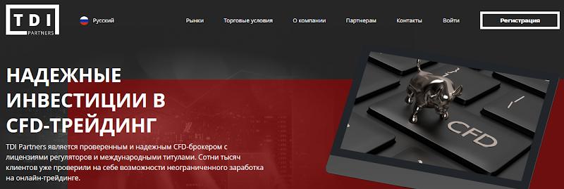 Мошеннический сайт tdipartners.com/ru – Отзывы, развод. Компания TDI Partners мошенники