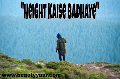 Height Kaise Badaye