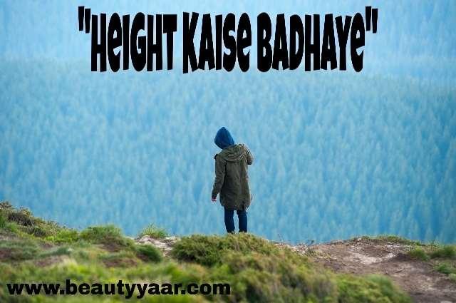 15 Day's Me Height Kaise Badaye?- हाइट कैसे बढ़ाये इन हिंदी