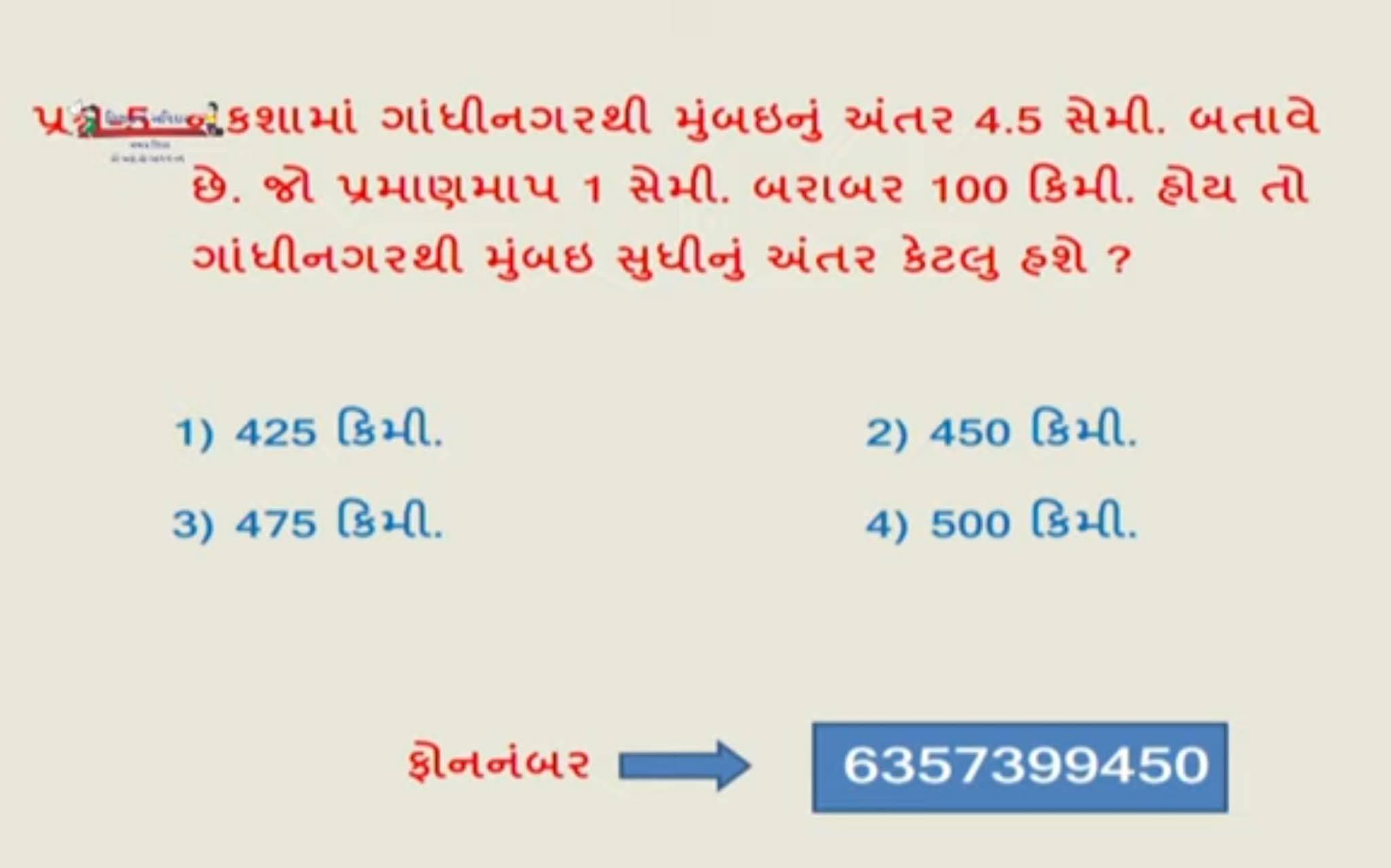 home learning Gujarat job portal