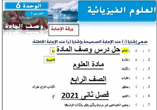 حل درس وصف المادة مادة العلوم الصف الرابع فصل ثانى 2021