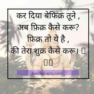 Mahadev Shayari photo