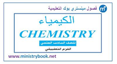 كتاب الكيمياء للصف السادس العلمي التطبيقي 2018-2019-2020-2021