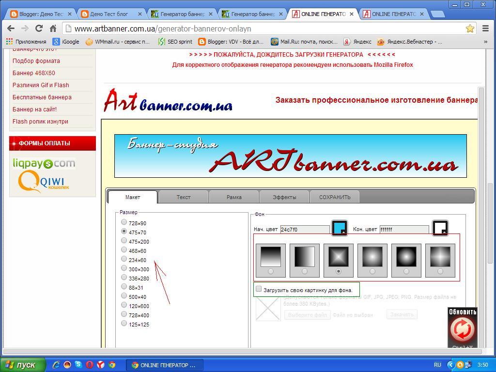 Online генератор анимированных баннеров. Как создать анимированный баннер