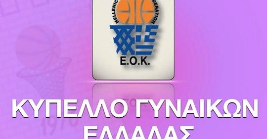 Σήμερα οι προημιτελικοί για το κύπελλο Ελλάδας γυναικών-Το πρόγραμμα