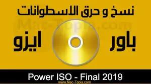 تحميل برنامج باور ايزو 2020 Power ISO مجانا اخر اصدارالأدوات برامج النظام برامج كمبيوتر