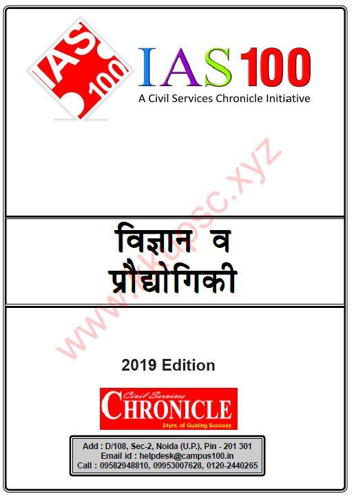 Chronicle IAS 100 विज्ञान और प्रौद्योगिकी (2019