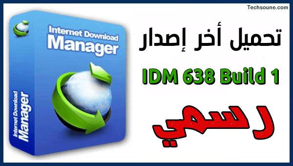 تحميل أخر اصدار رسمي من برنامج IDM 638 Build 1