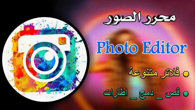 تحميل برنامج محرر الصور Photo Editor Pro للاندرويد أخر اصدار 2020
