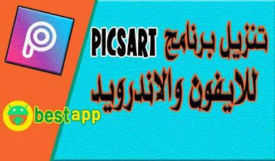 تحميل برنامج picsart gold للايفون