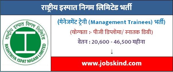 Vizag Steel Recruitment 2020 All India Govt Jobs Vizag Steel Application Form Rashtriya Ispat Nigam Ltd Visakhapatnam Recruitment 2020 राष्ट्रीय इस्पात निगम लिमिटेड भर्ती