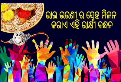 Rakhya bandhan Odia image