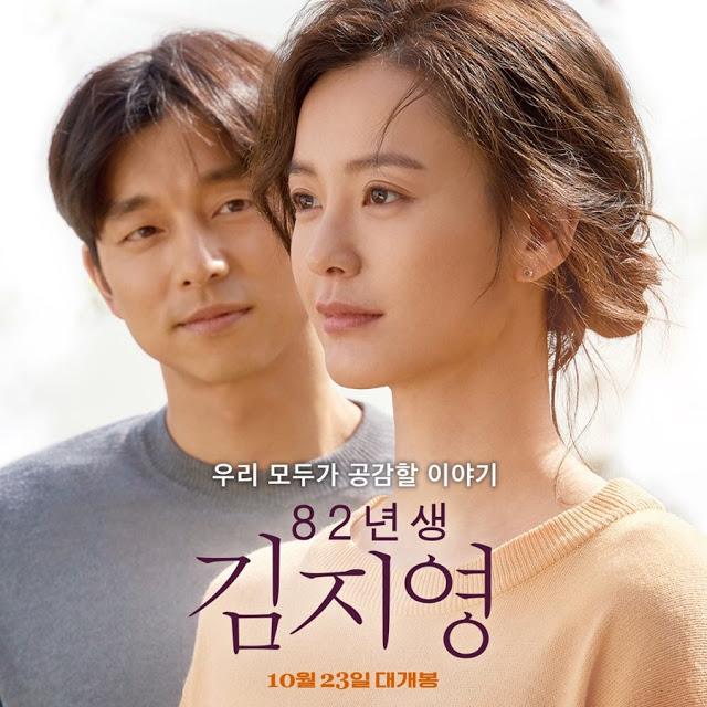film kim jiyeong 1982