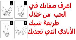 اعرف صفاتك في الحب  من خلال طريقة شبك الأيادي التي تجذبك