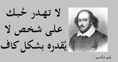 اقوال شكسبير عن الثقه بالنفس