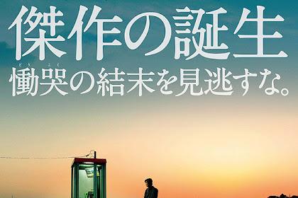 64: Part 2 / 64 Rokuyon Kohen / 64 ロクヨン 後編 (2016) - Japanese Movie
