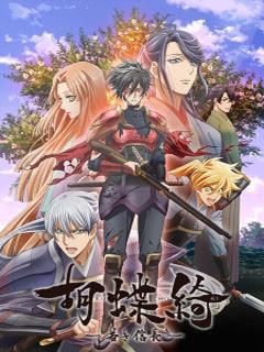 Assistir Kochouki: Wakaki Nobunaga Online