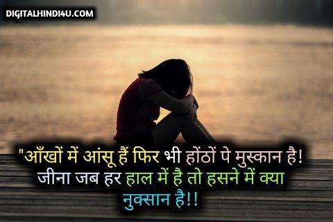 status on sad mood