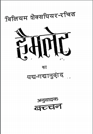 Hamlet By William Shakespeare In Hindi In Pdf