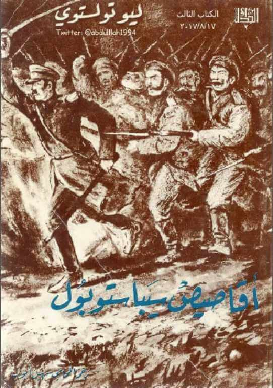 قراءة رواية أقاصيص سيباستوبول لـ ليو تولستوي pdf - كوكتيل الكتب