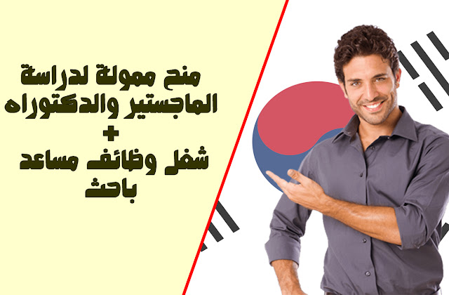 للشباب العربي كوريا تقدم منح ممولة لدراسة الماجستير والدكتوراه + شغل وظائف مساعد باحث في جامعة كوريا للتكنولوجيا والتعليم 2020