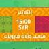بث مباشر لمباراة سوريا والامارات 14.8.2018 دورة الالعاب الاسيوية بجودة عالية موقع عالم الكورة
