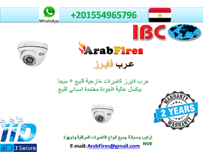 عرب فايرز كاميرات خارجية للبيع 5 ميجا بيكسل عالية الجودة معتمدة اسباني للبيع