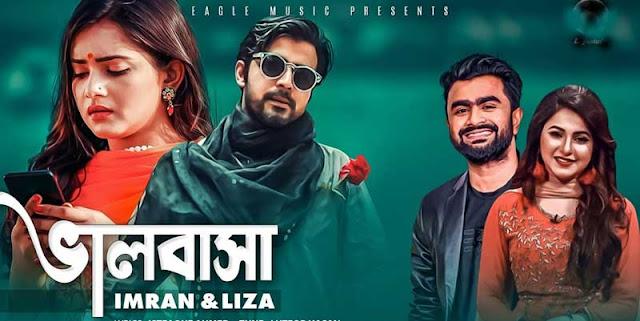 Bhalobasha ki lyrics by Imran