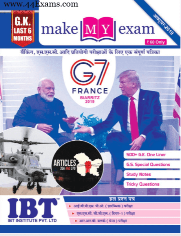 Make-My-Exam-Current-Affairs-October-2019-For-All-Competitive-Exam-Hindi-PDF-Book