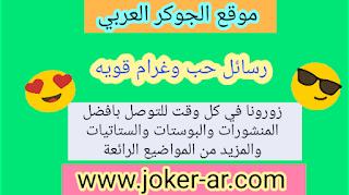 رسائل حب وغرام قويه 2019 مسجات غرام وغزل رومانسية - الجوكر العربي