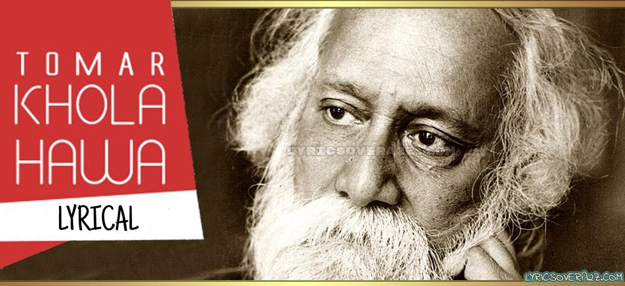 Tomar Khola Hawa  Lyrics -  Geetanjali | Rabindranath Tagore | Lyrics Over A2z