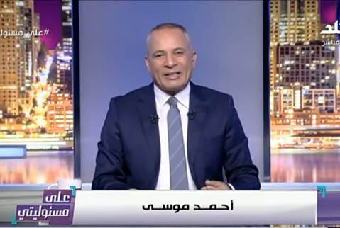 على مسئوليتى حلقة يوم الاربعاء 5 فبراير 2020 مع احمد موسى