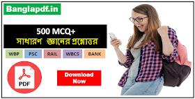 General Knowledge PDF in Bengali ( 500+ সাধারণ জ্ঞানের প্রশ্নোত্তর )
