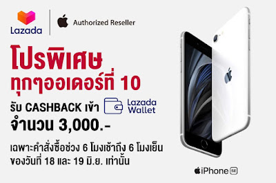 โปรตาแตก! ช้อป iPhone SE รุ่นใหม่ล่าสุด ลุ้นรับ Cashback 3,000 บาท! กับ Lazada Mid-Year Super Sale วันที่ 18-19 มิถุนายนนี้เท่านั้น