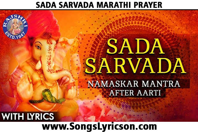 सदा सर्वदा SADA SARVADA PRAYER BY KETAN PATWARDHA